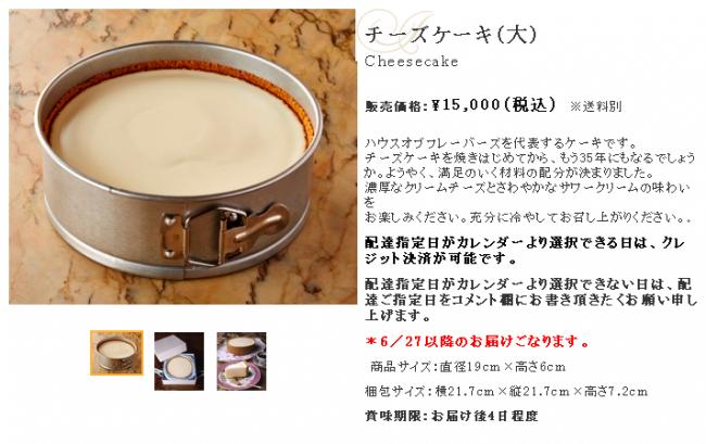 ハウス オブフレーバーズ「チーズケーキ大」/15,000円(税別)