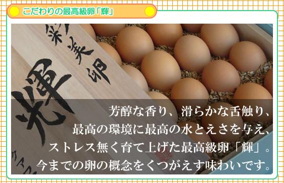 アクアファーム秩父「輝」/1個750円(税込)