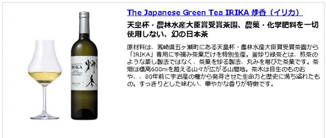 ロイヤルブルーティー「炒香IRIKA」/1本5,400円(税込)
