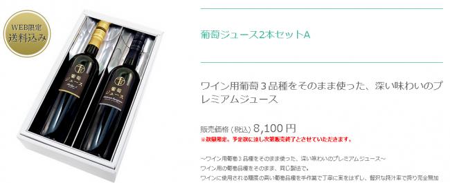 銀座千疋屋「葡萄ジュース」/2本セット8,100 円(税込)