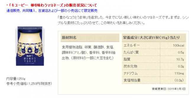 キユーピー「卵を味わうマヨネーズ」1瓶250g1,250円