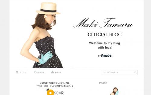 田丸麻紀さんのブログ