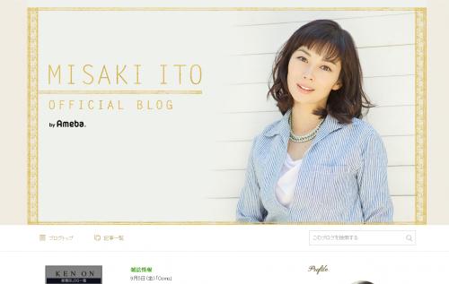 伊東美咲さんのブログ