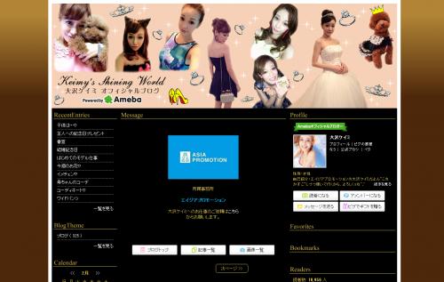 大沢ケイミさんのブログ