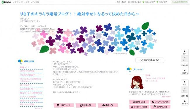 りさ子のキラキラ婚活ブログ!!絶対幸せになるって決めた日から~