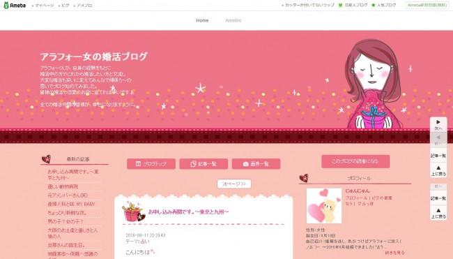 アラフォー女の婚活ブログ