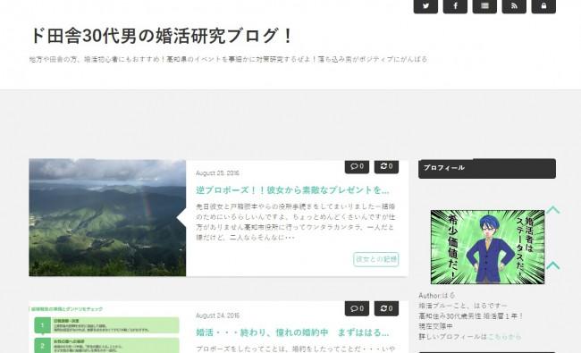 ド田舎30代男の婚活研究ブログ!