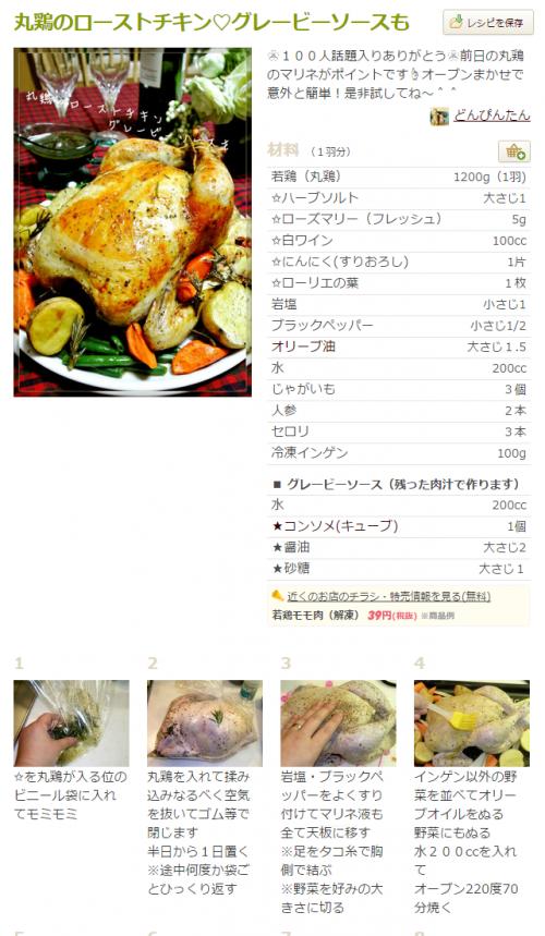 丸鶏のローストチキン♡グレービーソースも