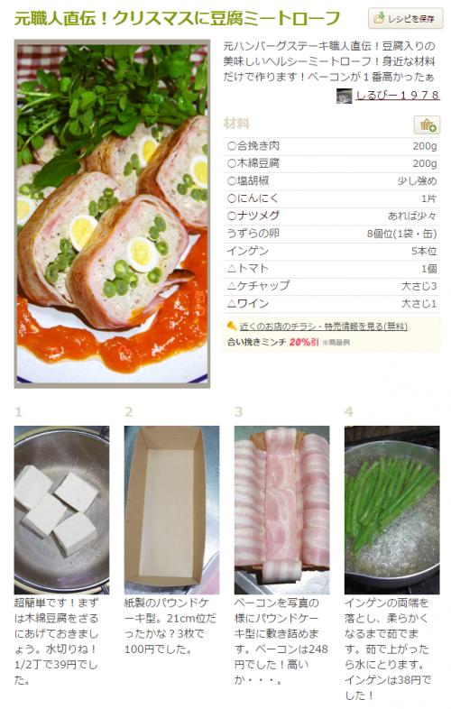 元職人直伝!クリスマスに豆腐ミートローフ