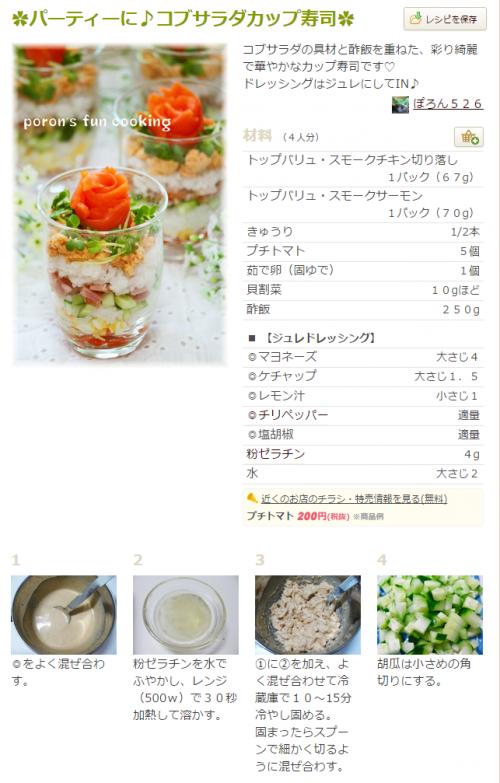 ✿パーティーに♪コブサラダカップ寿司✿
