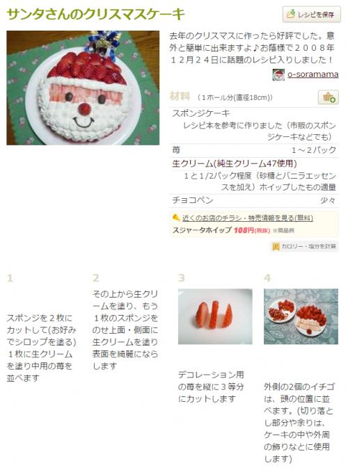 サンタさんのクリスマスケーキ