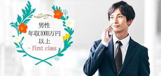 first class☆男性医師・経営者・五大商社等☆開放感抜群のテラスで1vs1着席パーティーのイメージ画像