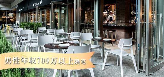 【男性30代中心】開放感抜群の広いテラスで1vs1着席パーティー☆のイメージ画像
