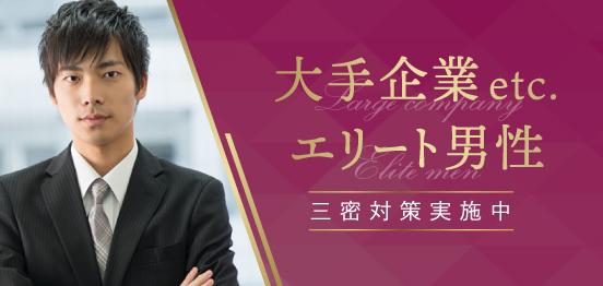 【1vs1着席】男性エリート☆連絡先交換自由《対面パネル有》のイメージ画像