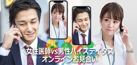 女医限定vs男性ハイステ☆オンラインのメインイメージ