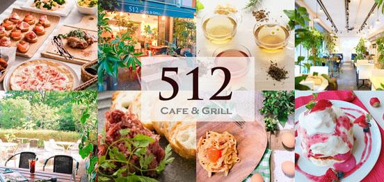 大人の隠れ家テラス『Cafe 512』