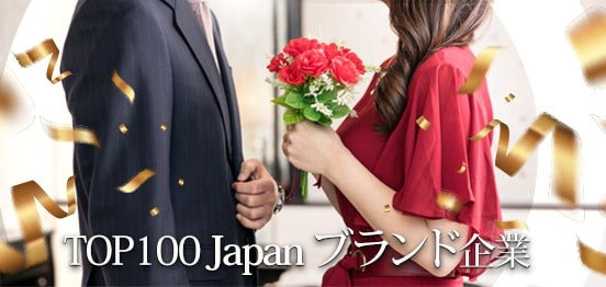 20名着席☆TOP100 Japanブランド企業のメインイメージ
