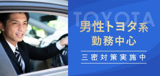20名着席☆男性30代40代トヨタ系中心のメインイメージ