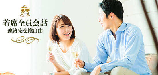first class☆1vs1着席全員会話街コン☆ 資格証100%提示☆のイメージ画像