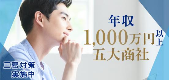 男性年収1000万以上・5大商社のメインイメージ