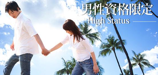 ヤングエリート恋活パーティー☆男性上場・大企業・医師・公務員・年収600万円以上のイメージ画像