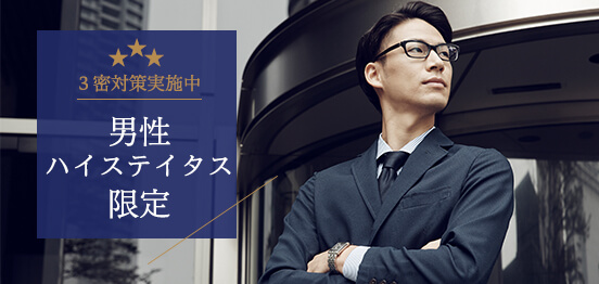 20名☆1vs1婚活☆男性ハイステイタスのメインイメージ