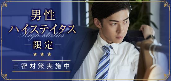 30名☆男性エリート☆銀座コンのメインイメージ