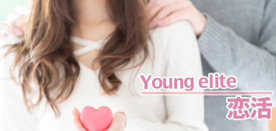 女性20代限定×男性32歳以下医師・経営者・上場企業・公務員・年収600万以上のイメージ画像