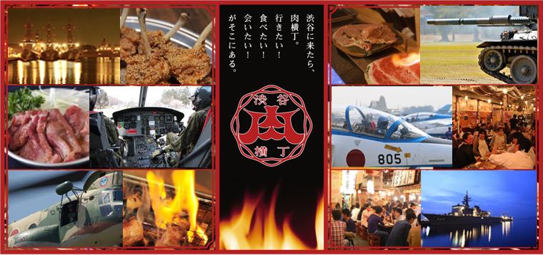 肉の聖地『渋谷肉横丁』3階の写真