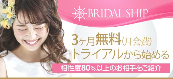 トライアル月会費3ヶ月無料BS結婚相談所のメインイメージ