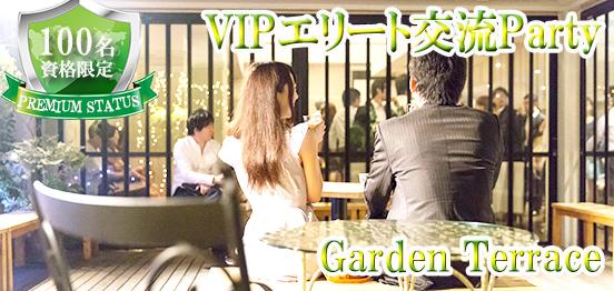 一軒家Restaurant『Elegante Vita』最上階の写真