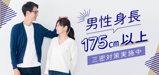 【1vs1着席】男性身長175cm以上×女性スレンダー♪連絡先交換自由《対面パネル有》のイメージ画像