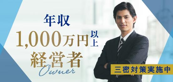 30名☆男性年収1000万円以上限定のメインイメージ