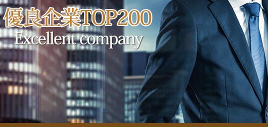 20名着席会話☆男性優良企業TOP200
