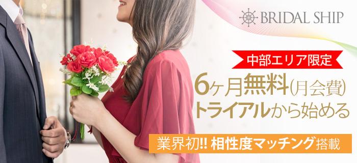 今だけ月会費6ヶ月無料☆BS結婚相談所のメインイメージ