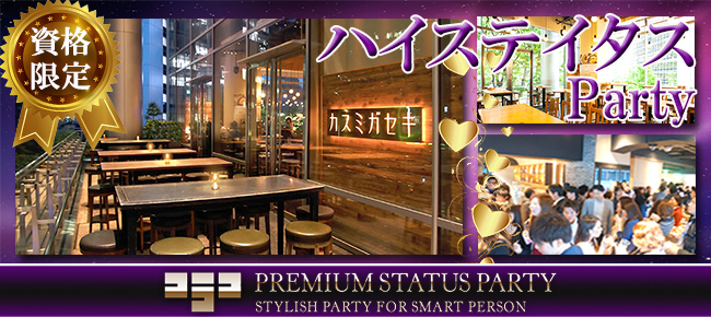 Dining Bar『Kasumigaseki』の写真