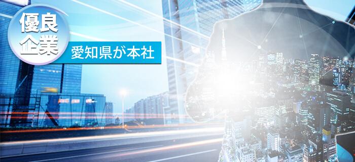 20名着席☆愛知県が誇る優良企業のメインイメージ