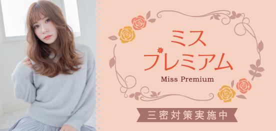 ミスプレミアム☆男性ハイクラス限定のメインイメージ