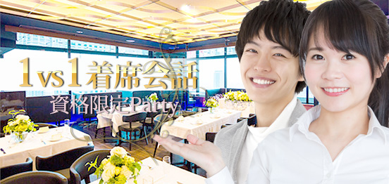 男性35歳以下vs女性20代限定☆地上30階☆大阪を一望できる絶景Diningのイメージ画像
