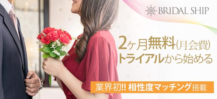 業界初!相性度マッチング☆2ヶ月無料のメインイメージ