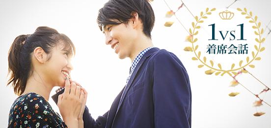30名☆男性エリート【1vs1着席会話】のメインイメージ
