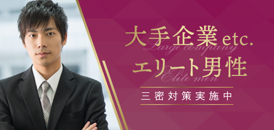30名☆男性エリート【1vs1着席】のメインイメージ