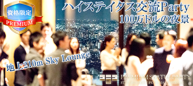 48階 Sky Lounge『Orchid Club』の写真