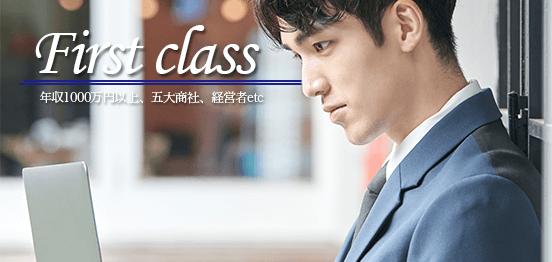first class☆男性医師・経営者・五大商社等☆200名キャパの会場で1vs1着席パーティーのイメージ画像