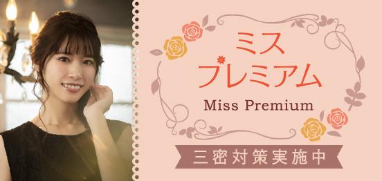 30名☆特別企画☆ミスプレミアムのメインイメージ