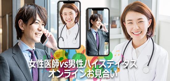 女医限定vs男性ハイステ☆オンライン