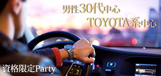 20名着席☆男性30代トヨタ企業中心のメインイメージ