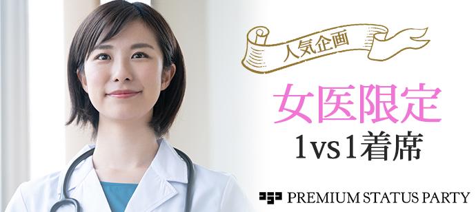16名☆女医限定【1vs1着席】のメインイメージ