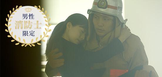 12名☆男性消防士【着席合コン】のメインイメージ