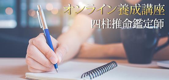 オンライン養成講座☆四柱推命鑑定師